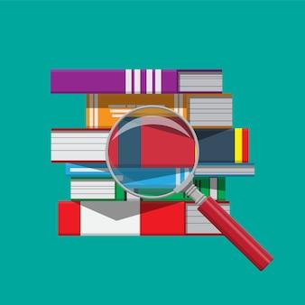 Pila de libros y lupa. educación en lectura, libros electrónicos, literatura, enciclopedia.
