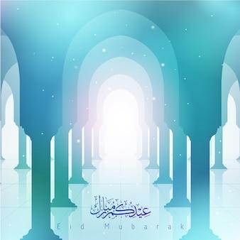 Pilar de la mezquita para el fondo de la tarjeta de felicitación con caligrafía árabe y texto eid mubarak
