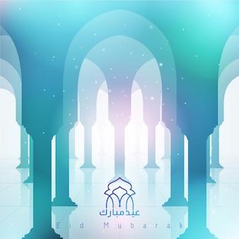 Pilares de la mezquita para saludar el fondo con caligrafía árabe y texto eid mubarak