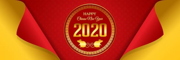 Plantilla de banner de lujo feliz año nuevo chino 2020