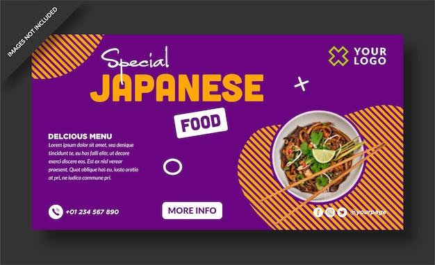 Plantilla especial de banner de menú de comida japonesa