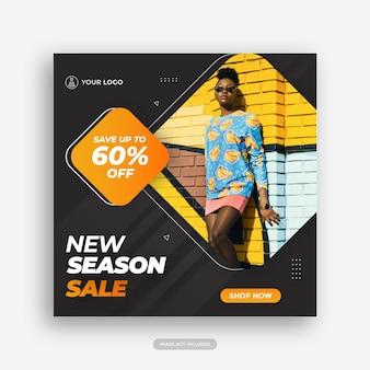 Plantilla exclusiva de banner de redes sociales de venta de moda vector premium