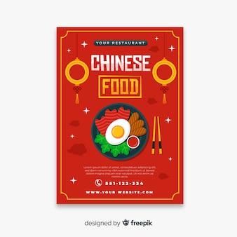 Plantilla de folleto de comida china