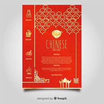 Plantilla de folleto de restaurante chino