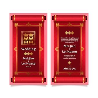 Plantilla de invitación de boda en estilo chino