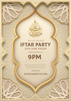 Plantilla de invitación iftar en estilo papel