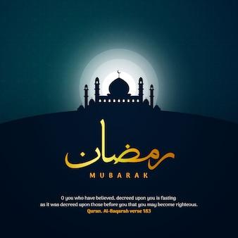 Plantilla islámica de saludo de ramadán mubarak