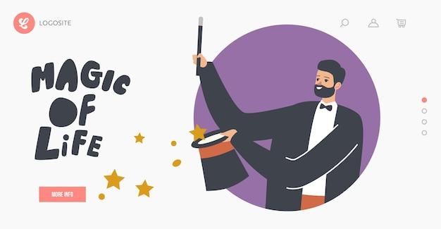 Plantilla de página de destino de magic of life. ilusionista realiza trucos con sombrero de copa o varita, mago disfrazado en big top arena, brujo mágico personaje masculino en circo. ilustración vectorial de dibujos animados