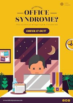 Plantilla de póster de síndrome de oficina