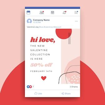 Plantilla de publicación de facebook del día de san valentín