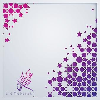 Plantilla de tarjeta de felicitación de diseño islámico para eid mubarak