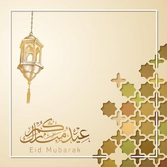 Plantilla de tarjeta de felicitación eid mubarak con dibujo de linterna árabe de oro y patrón de marruecos