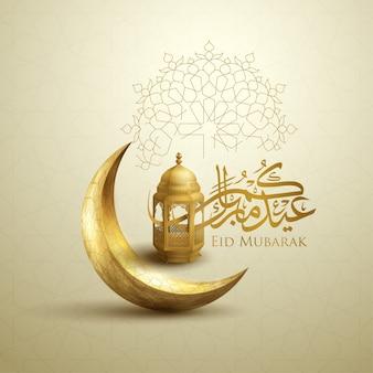 Plantilla de tarjeta de felicitación eid mubarak