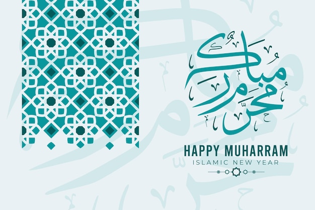 Plantilla de tarjeta de felicitación feliz muharram con caligrafía y adorno vector premium