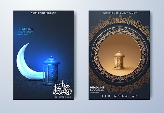 Plantilla de tarjeta de felicitación para feliz ramadán eid mubarak