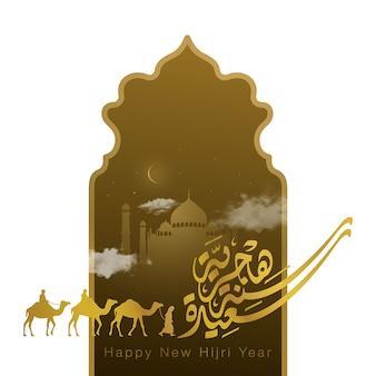 Plantilla de tarjeta de felicitación islámica feliz año nuevo hijri con viajero árabe y la ilustración de la mezquita