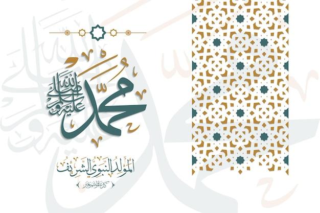 Plantilla de tarjeta de felicitación de mawlid al-nabawi al-shareef con caligrafía y adorno vector premium