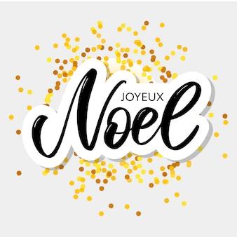 Plantilla de tarjeta de feliz navidad con saludos en idioma francés. feliz navidad. ilustración