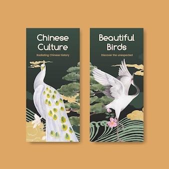 Plantilla de volante con concepto de pájaro y flor china, estilo acuarela