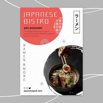 Plantilla de volante vertical de restaurante japonés