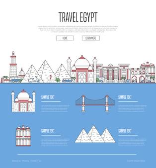 Plantilla de web de guía de vacaciones de viaje egipto país