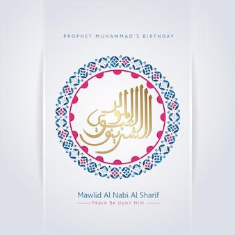 Profeta mahoma en caligrafía árabe