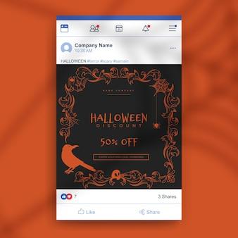 Publicación de facebook de halloween