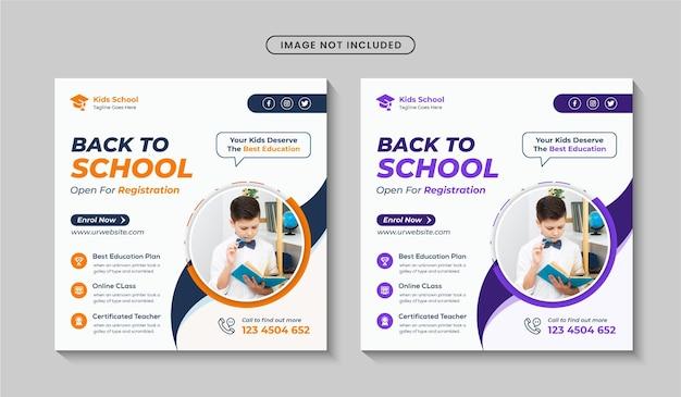 Publicación de instagram de admisión a la escuela creativa o banner de redes sociales de regreso a la escuela vector premium