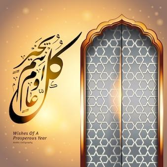 Puerta de la mezquita con deseos de un año próspero caligrafía.