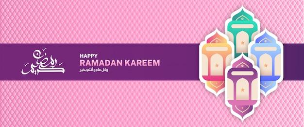 Ramadán kareem background premium