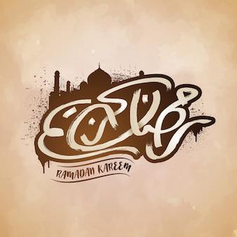 Ramadan kareem caligrafia arabe