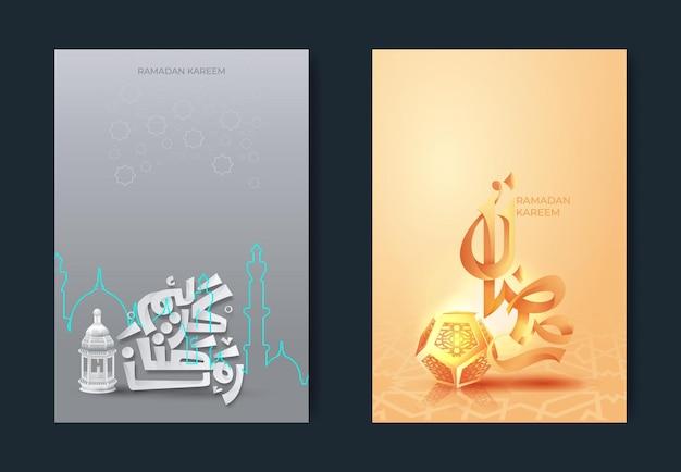 Ramadán kareem o tarjeta de felicitación eid mubarak islámica