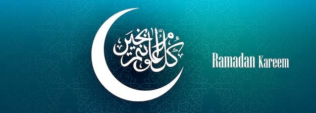 Ramadán kareem panorámico de fondo