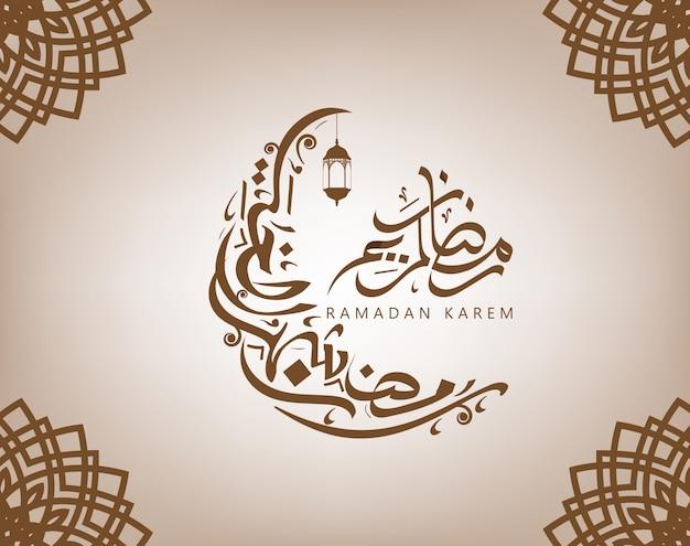 Ramadán kareem patrón de caligrafía árabe islámica