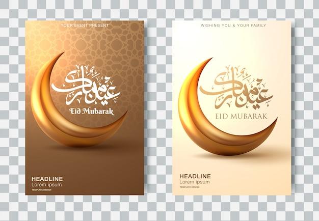 Ramadán kareem plantilla de hermoso diseño islámico