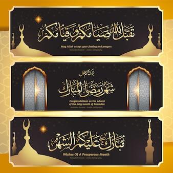 Ramadan kareem plantillas de banners de saludo
