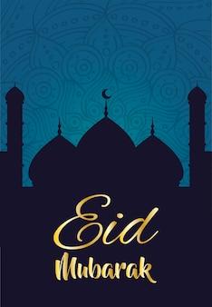 Ramadán kareem taj mahal y letras