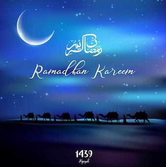 Ramadán kareem