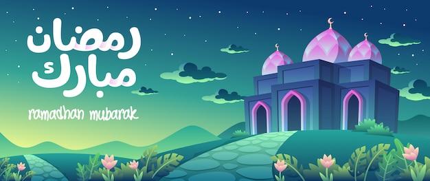 Ramadán mubarak con la mezquita de cúpula rosa en la noche