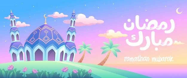 Ramadhan mubarak con hermosa mezquita en la playa banner