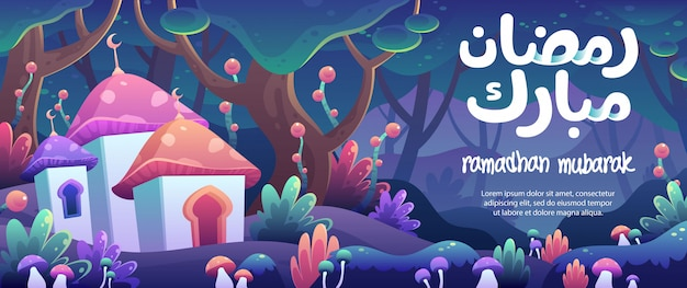 Ramadhan mubarak con una linda mezquita de cúpula de hongos en un bosque de fantasía
