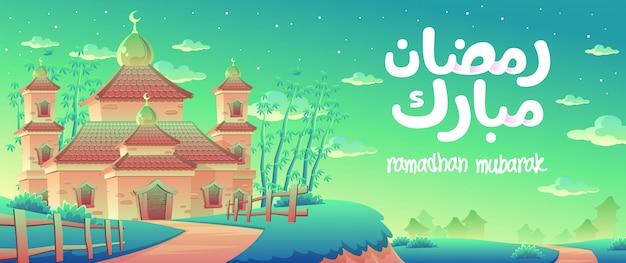 Ramadhan mubarak con una mezquita asiática tradicional cerca del pueblo