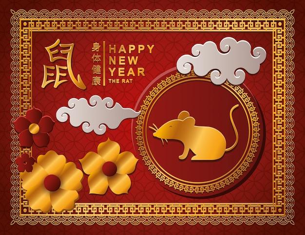 Rata flores nubes y diseño de sello de sello, feliz año nuevo chino celebración de saludo de vacaciones de china y tema asiático ilustración vectorial