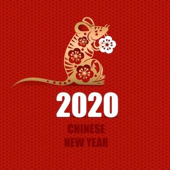 Ratón y sakura feliz año nuevo 2020.