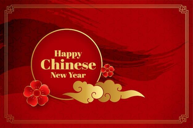 Rojo feliz año nuevo chino dorado