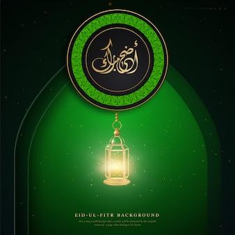 Royal ramadan   fondo eid ul fitr