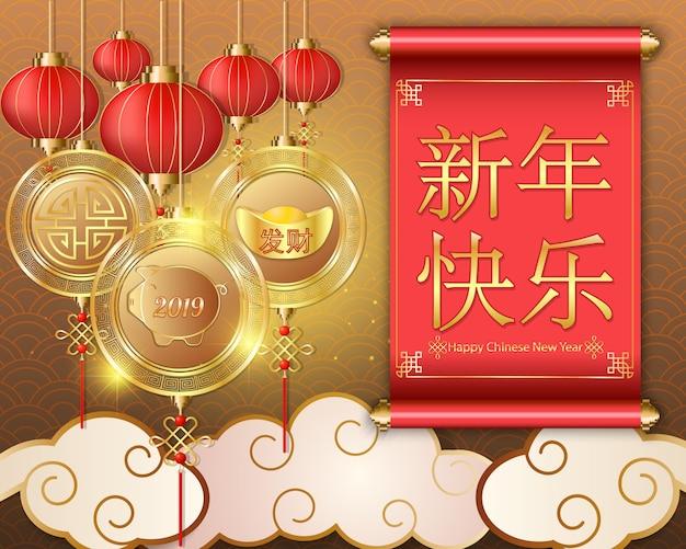 Saludo de año nuevo chino, rollo de papel y cerdo zodiac