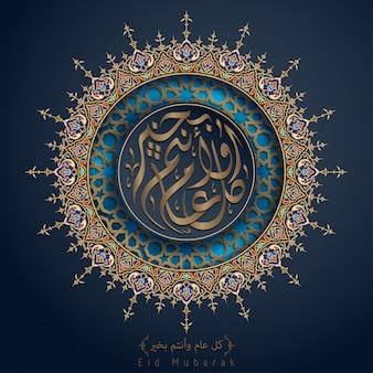 El saludo de eid mubarak en caligrafía árabe.