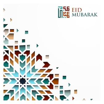 Saludo eid mubarak con patrón islámico y caligrafía árabe.