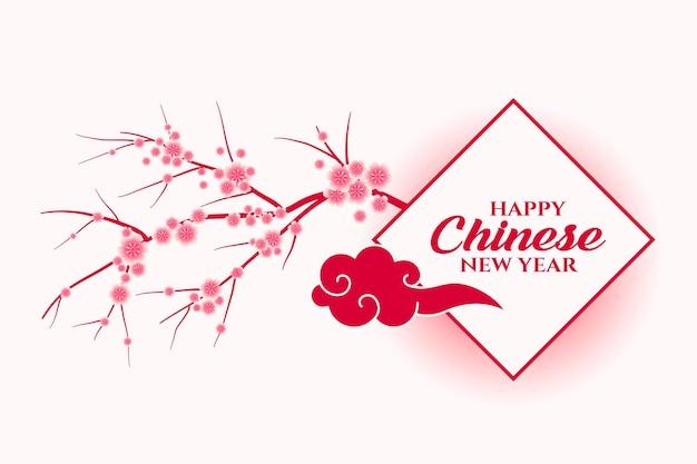 Saludo de feliz año nuevo chino con rama de sakura